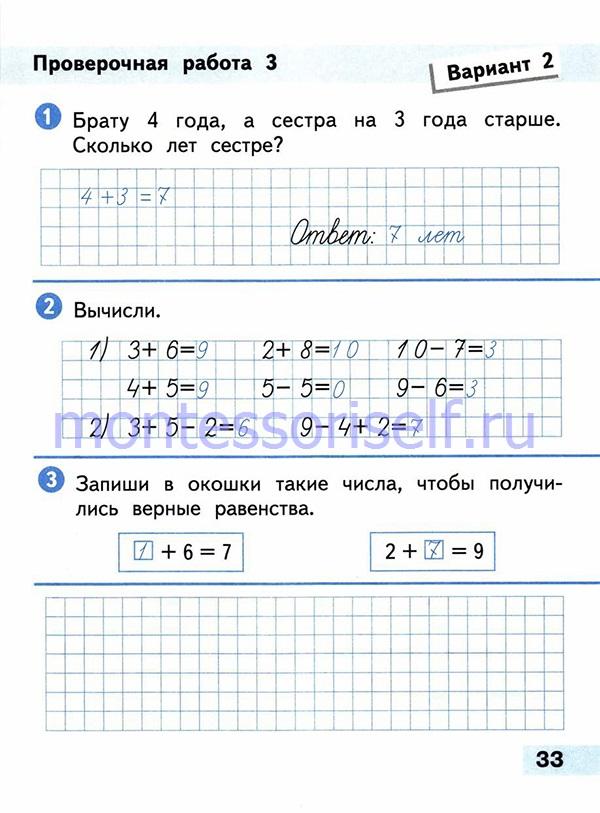 ГДЗ математика 1 класс (стр 33)