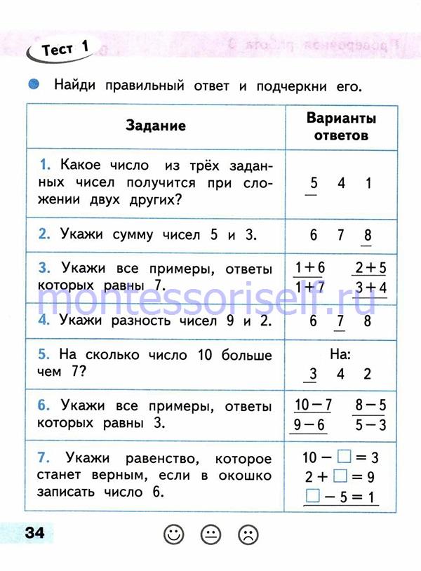 ГДЗ математика 1 класс (стр 34)