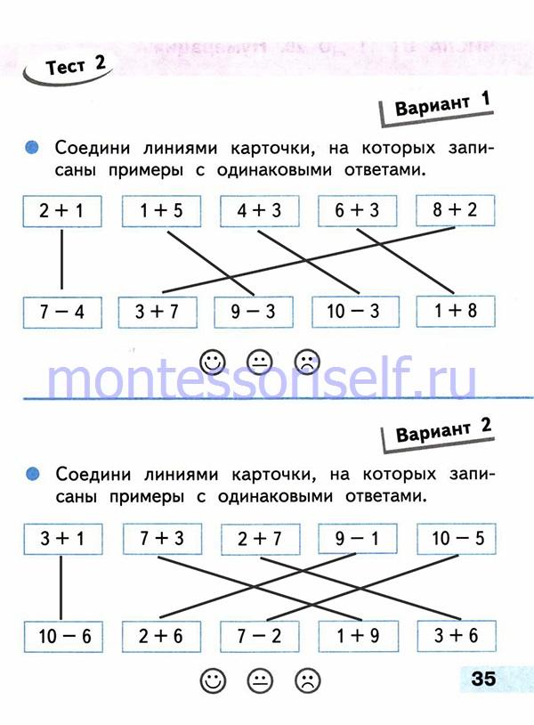 ГДЗ математика 1 класс (стр 35)