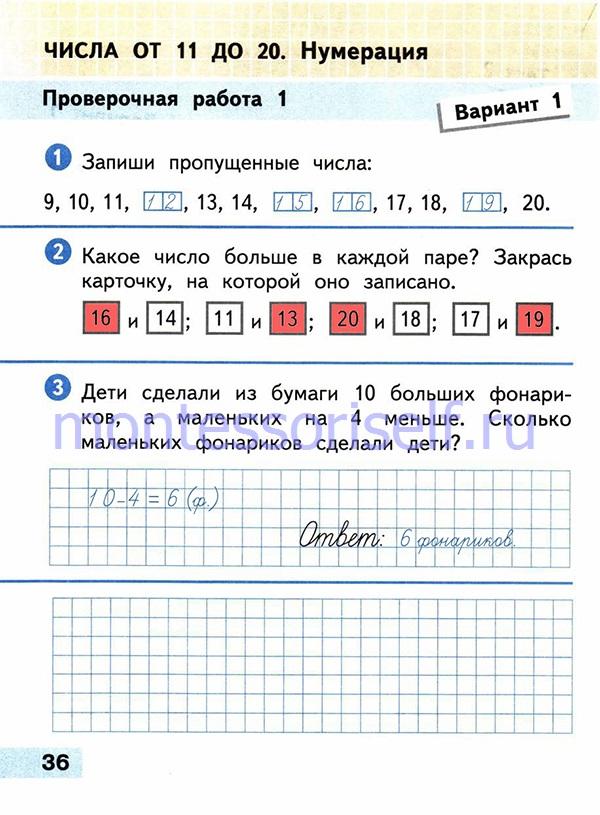 ГДЗ математика 1 класс (стр 36)