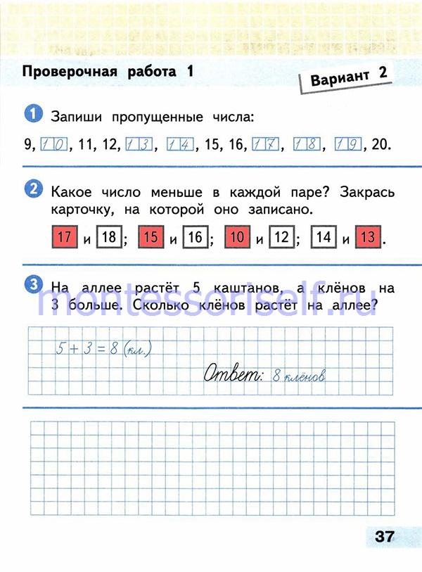 ГДЗ математика 1 класс (стр 37)