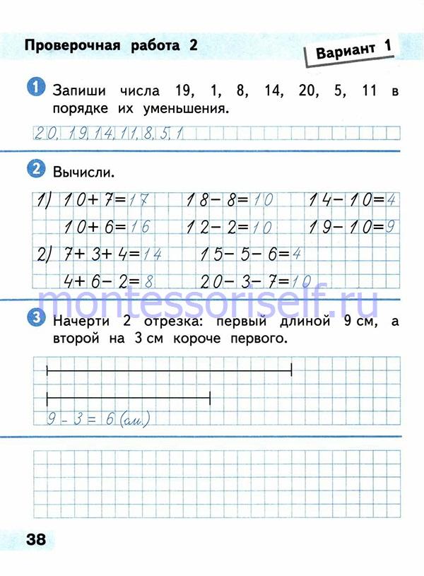 ГДЗ математика 1 класс (стр 38)
