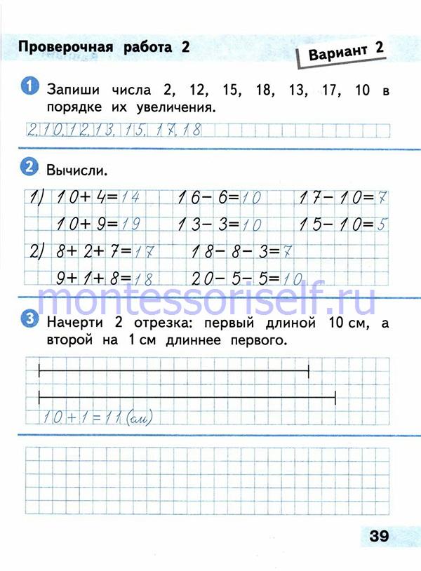 ГДЗ математика 1 класс (стр 39)