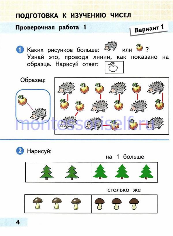 ГДЗ математика 1 класс (стр 4)