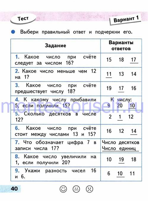 ГДЗ математика 1 класс (стр 40)