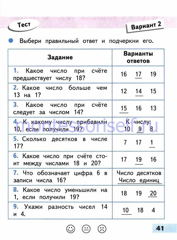 ГДЗ математика 1 класс (стр 41)