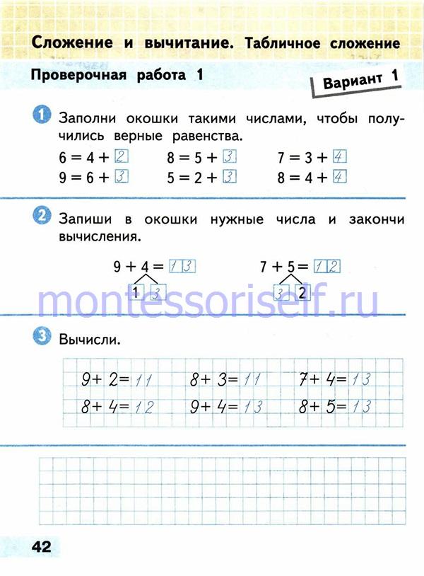 ГДЗ математика 1 класс (стр 42)