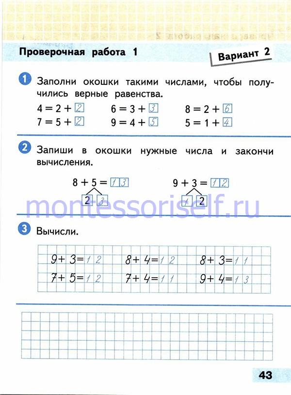 ГДЗ математика 1 класс (стр 43)