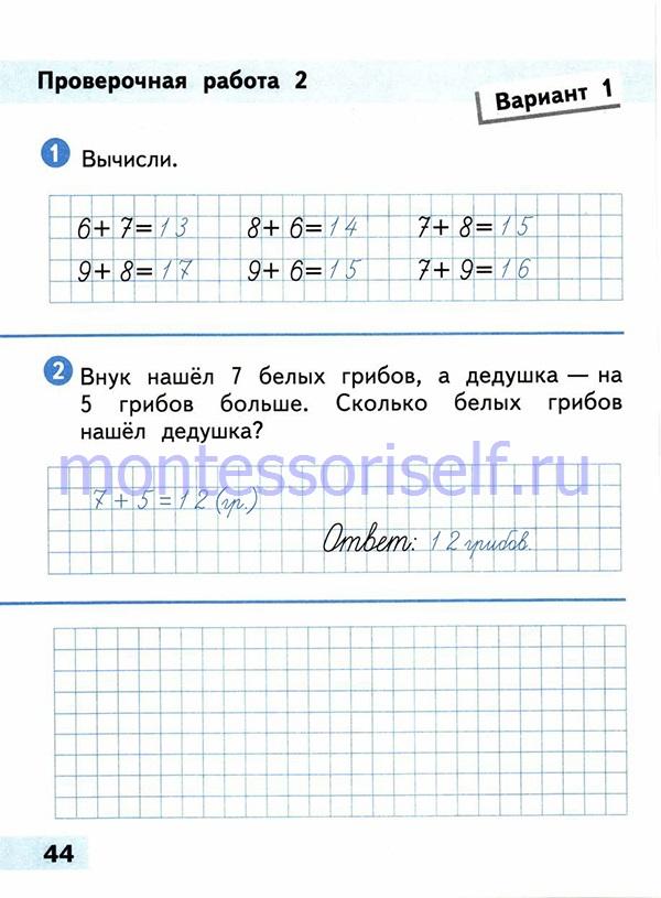ГДЗ математика 1 класс (стр 44)