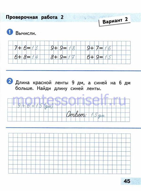 ГДЗ математика 1 класс (стр 45)