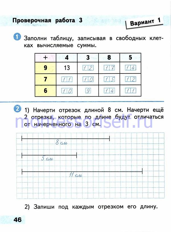 ГДЗ математика 1 класс (стр 46)
