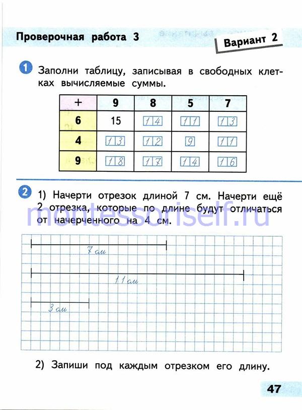 ГДЗ математика 1 класс (стр 47)