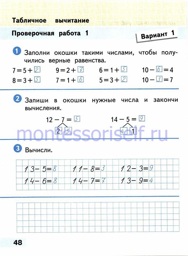 ГДЗ математика 1 класс (стр 48)
