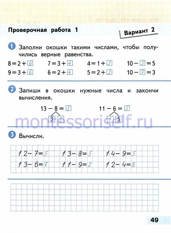 ГДЗ математика 1 класс (стр 49)