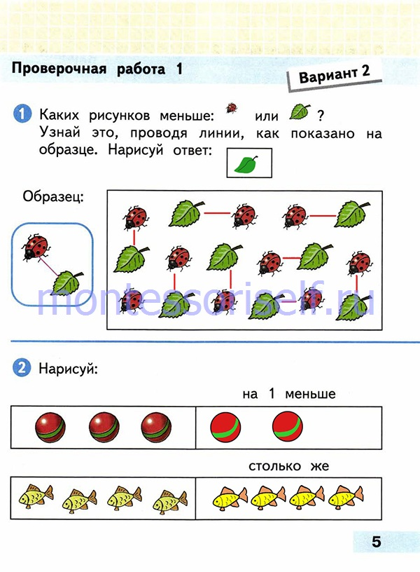 ГДЗ математика 1 класс (стр 5)