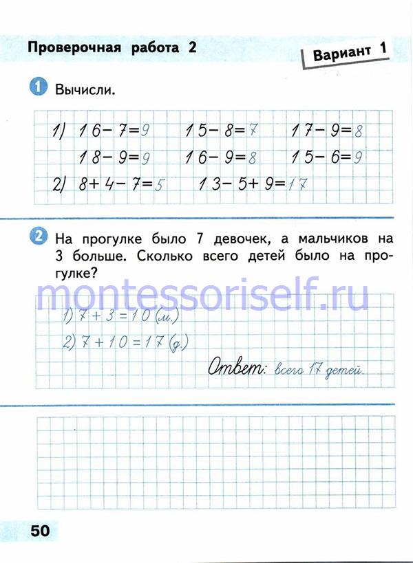 ГДЗ математика 1 класс (стр 50)