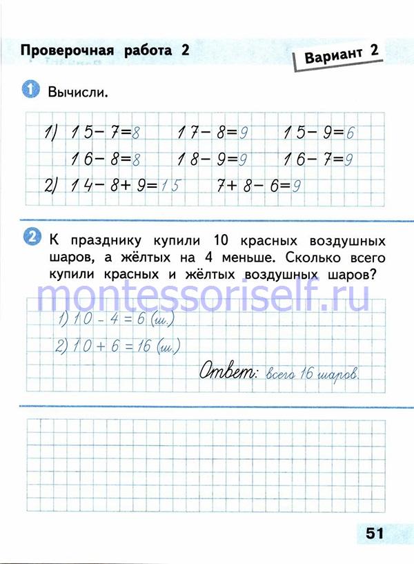 ГДЗ математика 1 класс (стр 51)