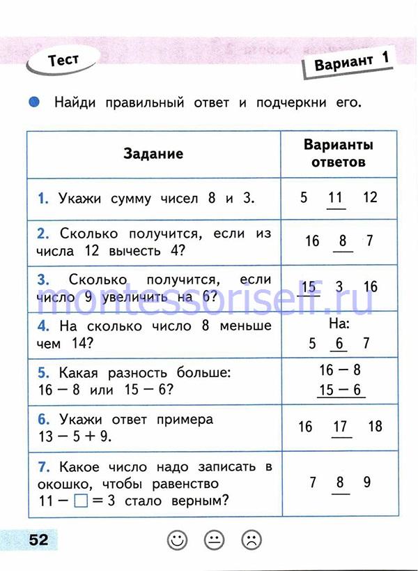 ГДЗ математика 1 класс (стр 52)