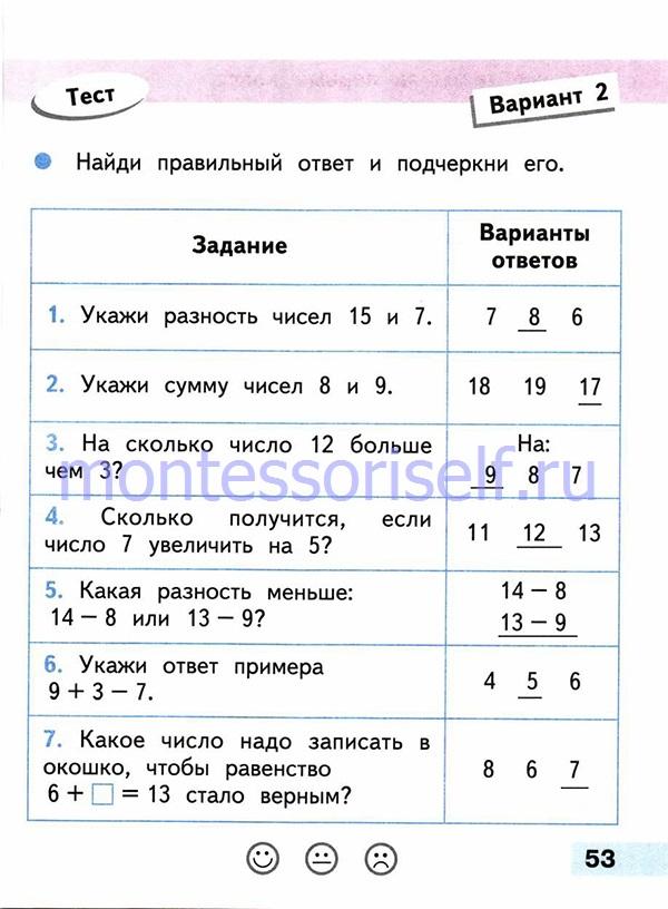 ГДЗ математика 1 класс (стр 53)
