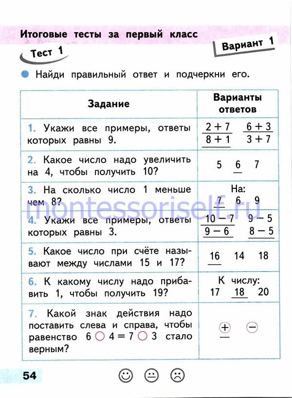 ГДЗ математика 1 класс (стр 54)
