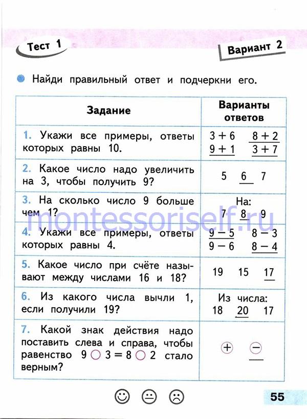 ГДЗ математика 1 класс (стр 55)