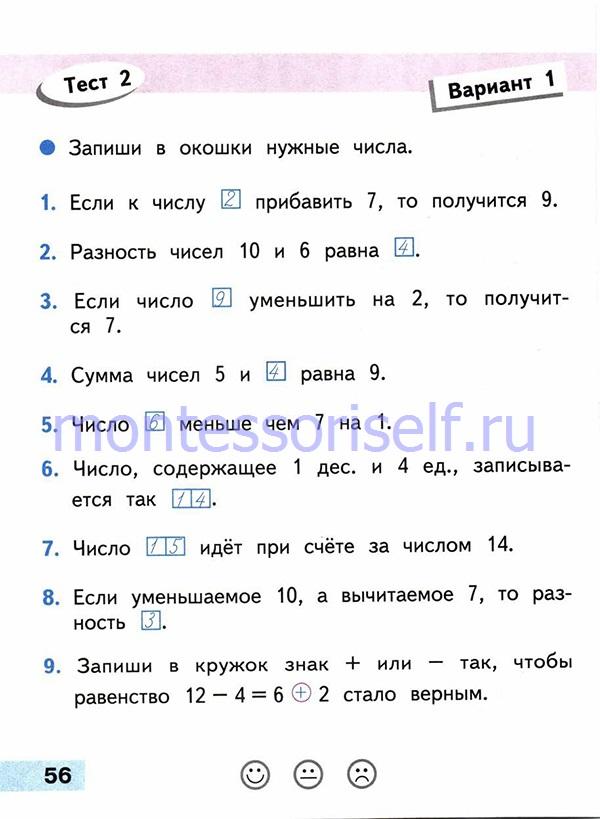 ГДЗ математика 1 класс (стр 56)