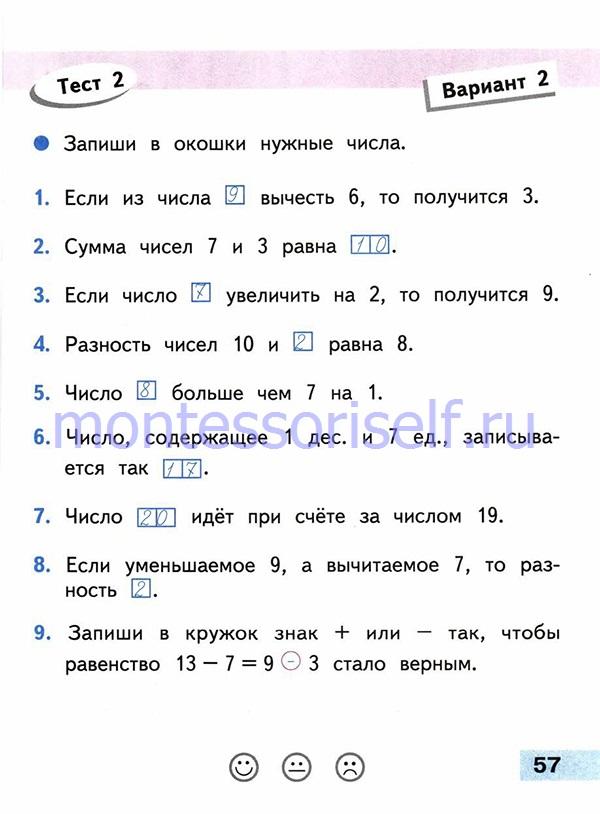 ГДЗ математика 1 класс (стр 57)