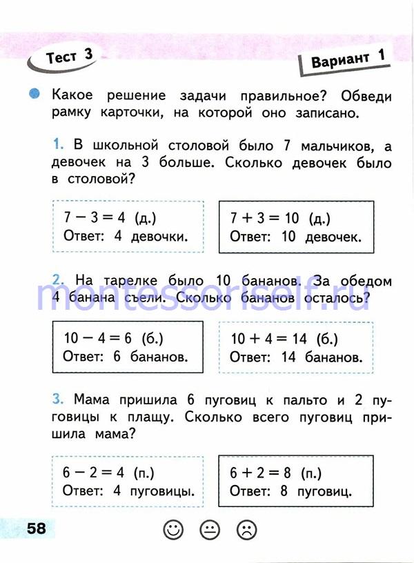 ГДЗ математика 1 класс (стр 58)