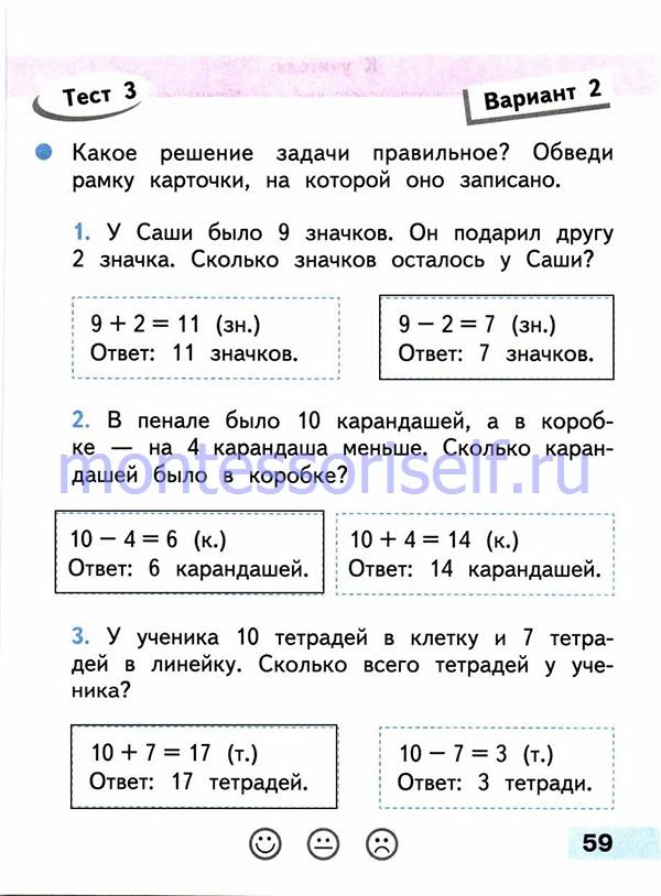 ГДЗ математика 1 класс (стр 59)
