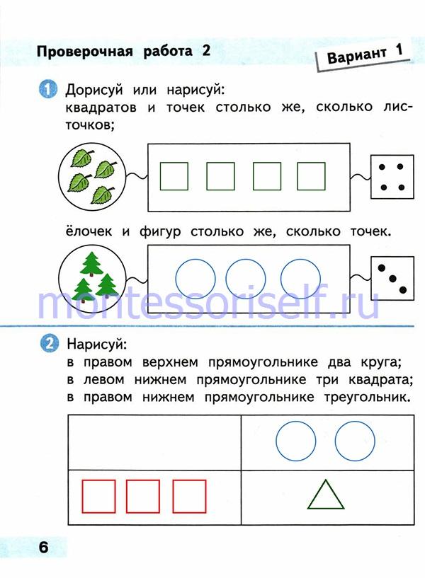 ГДЗ математика 1 класс (стр 6)