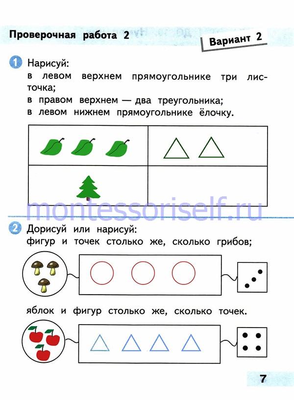 ГДЗ математика 1 класс (стр 7)