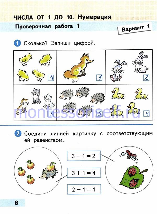 ГДЗ математика 1 класс (стр 8)