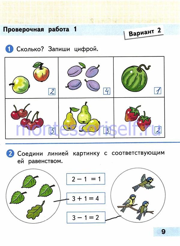 ГДЗ математика 1 класс (стр 9)