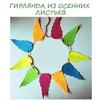 Гирлянда из осенних листьев: поделка своими руками