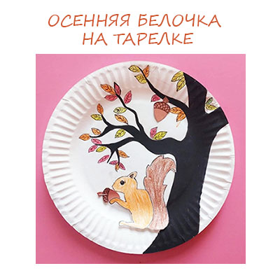 Осенняя белочка на бумажной тарелке