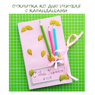 Открытка учителю или ученику с карандашами и шоколадкой: поделка на День Учителя