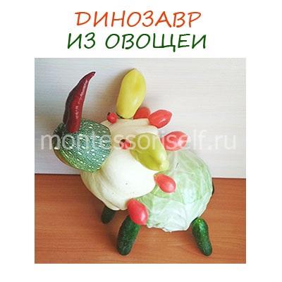 Динозаврик из овощей: осенняя поделка для детского сада или школы
