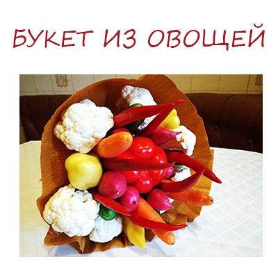 Букет из овощей своими руками: как сделать осенний букет из овощей в подарок