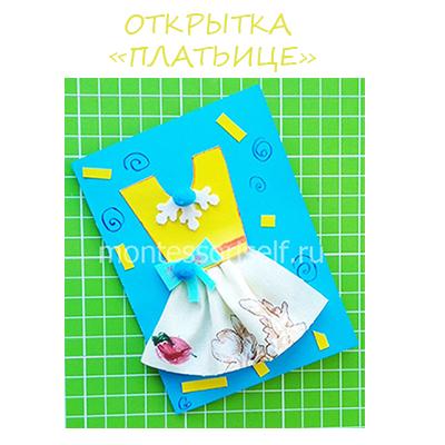 """Открытка на День Матери """"Платьице"""": открытки на День Матери своими руками"""