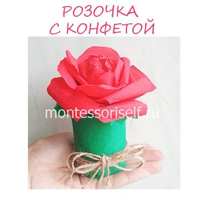 Роза из бумаги с конфетой на День Матери: подарок своими руками для мамы