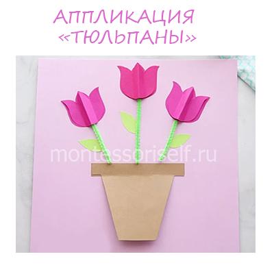 """Аппликация """"Объемные тюльпаны"""" на День Матери"""