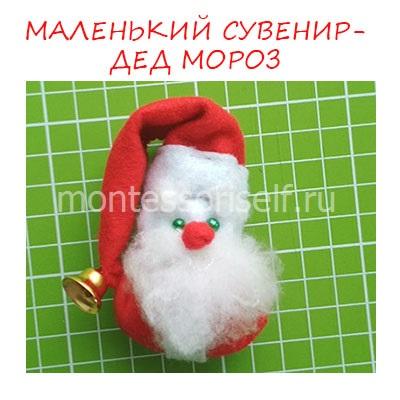 Дед Мороз своими руками из ткани: игрушка на Новый Год своими руками