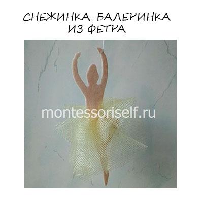 Снежинки-балеринки из фетра своими руками: поделка на Новый Год