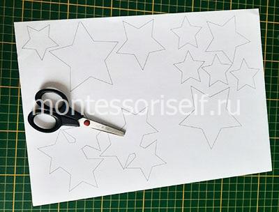 Вырезаем звезды 1