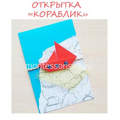 Оригами из бумаги кораблик: открытка с корабликом и картой (10+фото и видео)