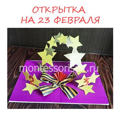 Открытка на 23 февраля своими руками: объемная открытка со звездами на День Защитника отечества