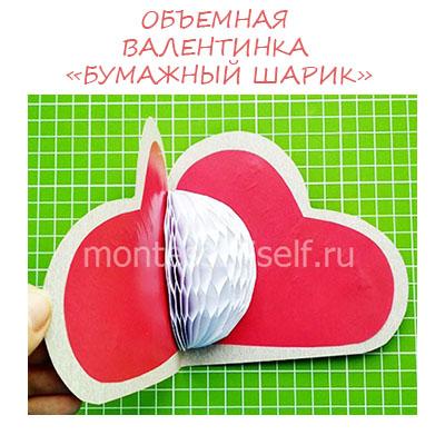 """Открытка - сердечко своими руками """"Бумажный шарик"""""""