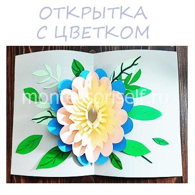 Открытка с объемным цветком своими руками: поделка на 8 Марта, День Матери или День Рождения