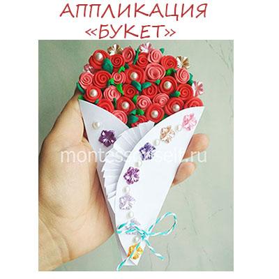 Букет цветов из пластилина своими руками: (10+ фото и видео)