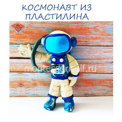 Космонавт из пластилина: поделка на 12 апреля (День Космонавтики)